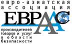 Евро-азиатская ассоциация производителей товаров и услуг в области безопасности
